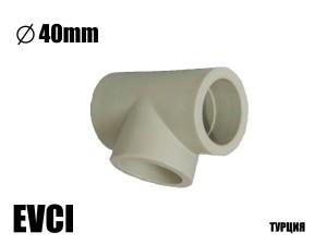 Тройник 40-40-40 EVCI
