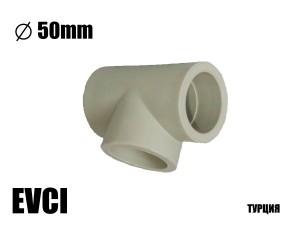 Тройник 50-50-50 EVCI