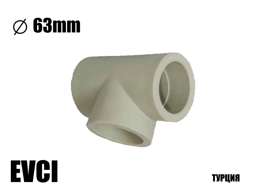 Тройник 63-63-63 EVCI