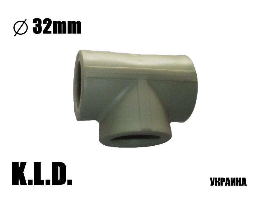Тройник 32-32-32 KLD