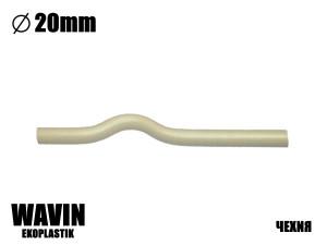 Обвод 20-20 длинный WAVIN