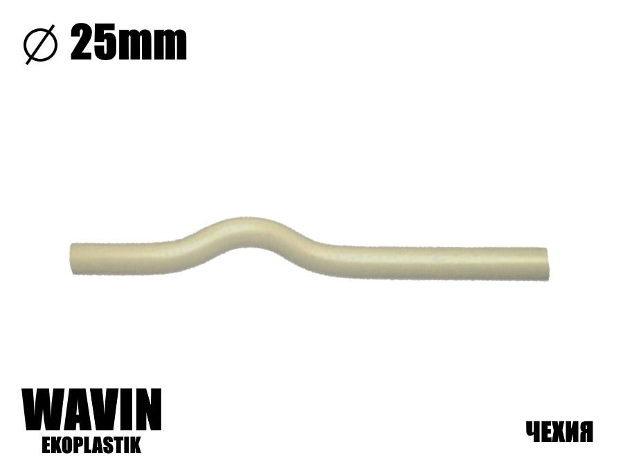 Обвод 25-25 длинный WAVIN