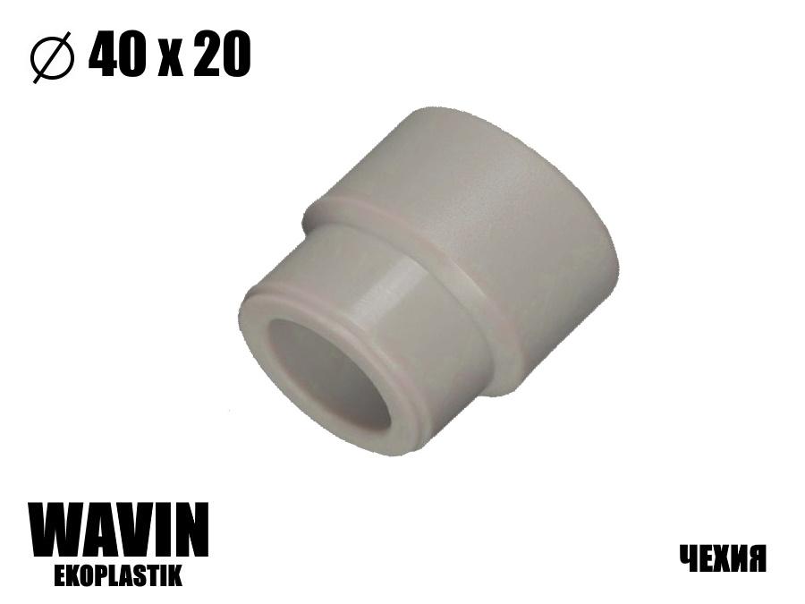 Муфта переходная 40-20 ВН WAVIN