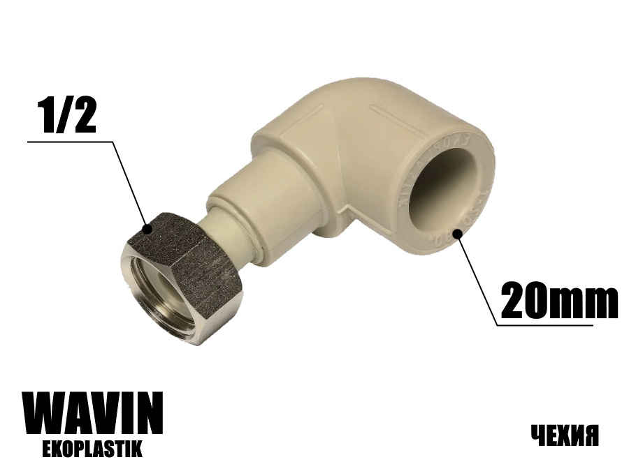 КНГ Колено накидная гайка 20-1/2в WAVIN (пластиковая горловина)