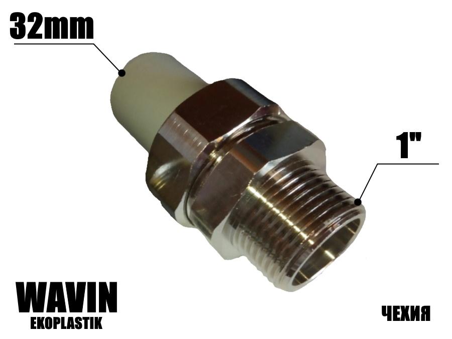 Резьбовое соединение 32-1н WAVIN