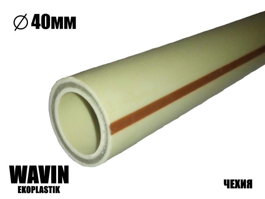 Труба 40мм для отопления WAVIN Basalt Стекловолокно
