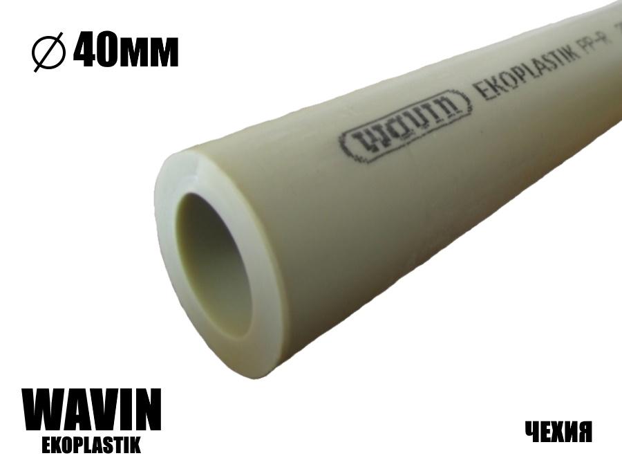 Труба 40мм водопроводная PN20 WAVIN