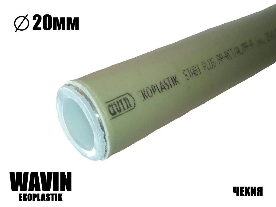 Труба 20мм для отопления WAVIN Stabi зачистная