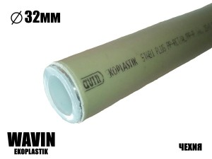 Труба 32мм для отопления WAVIN Stabi зачистная
