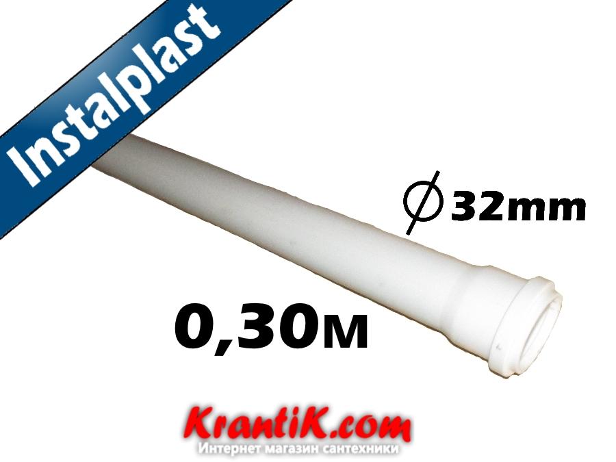 Трубы для канализации Инсталпласт 32х300мм