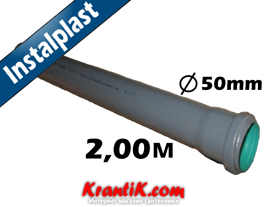 Трубы для канализации Инсталпласт трехслойная 50/2.00м - 1.8мм