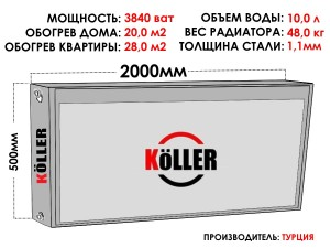 Радиатор стальной KELLER тип 22 500х2000 боковое подключение
