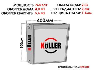 Радиатор стальной KELLER тип 22 500х400 боковое подключение