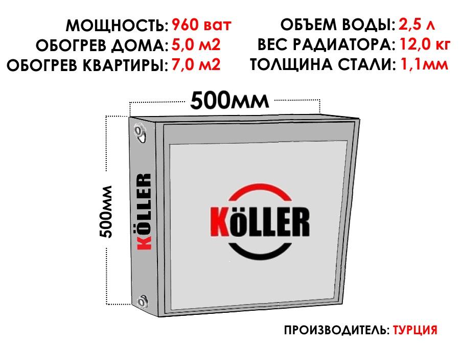Радиатор стальной KELLER тип 22 500х500 боковое подключение