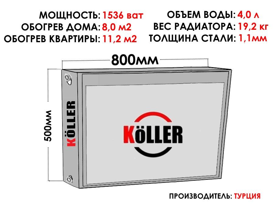 Радиатор стальной KELLER тип 22 500х800 боковое подключение
