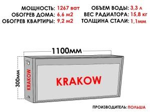 Радиатор стальной KRAKOW тип 22 300х1100 боковое подключение