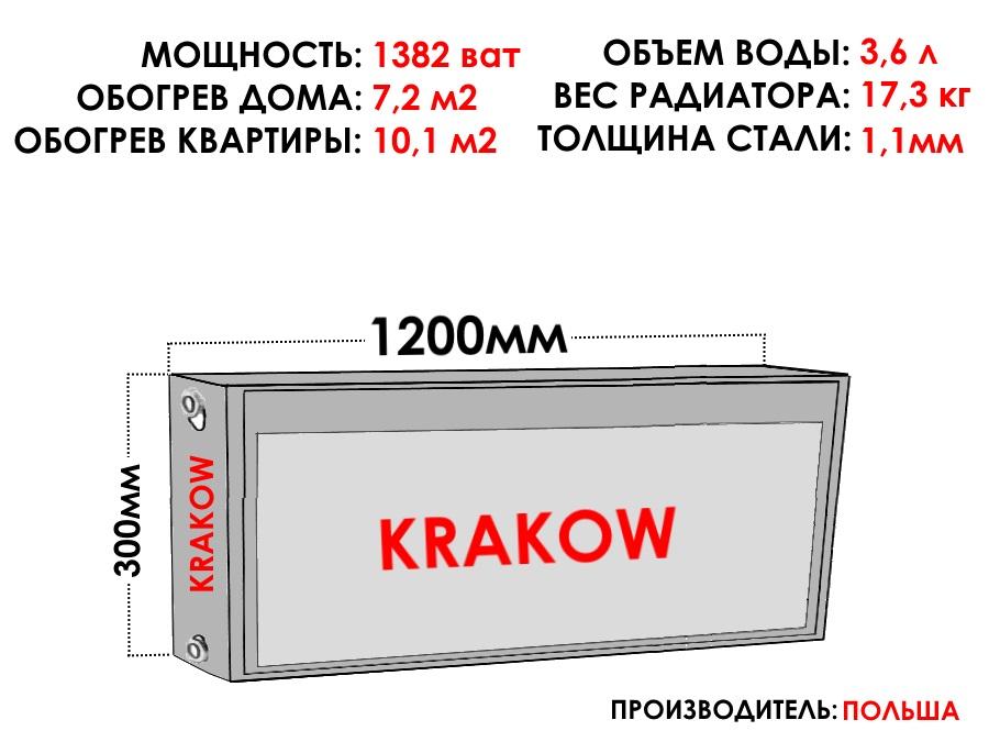 Радиатор стальной KRAKOW тип 22 300х1200 боковое подключение
