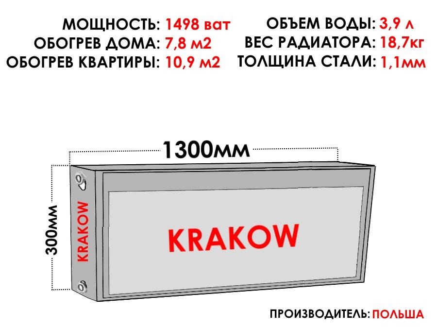 Радиатор стальной KRAKOW тип 22 300х1300 боковое подключение
