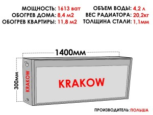 Радиатор стальной KRAKOW тип 22 300х1400 боковое подключение