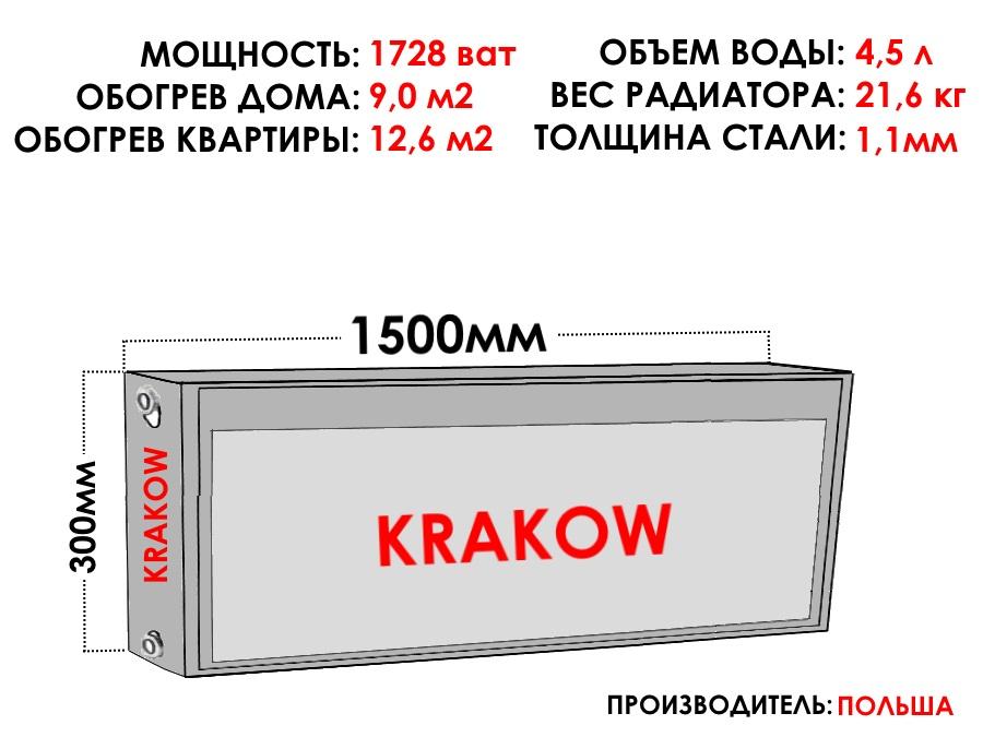 Радиатор стальной KRAKOW тип 22 300х1500 боковое подключение