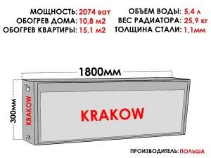 Радиатор стальной KRAKOW тип 22 300х1800 боковое подключение