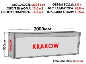 Радиатор стальной KRAKOW тип 22 300х2000 боковое подключение