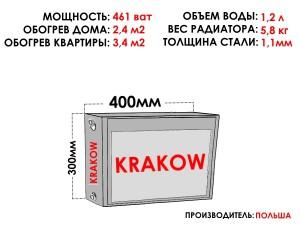 Радиатор стальной KRAKOW тип 22 300х400 боковое подключение