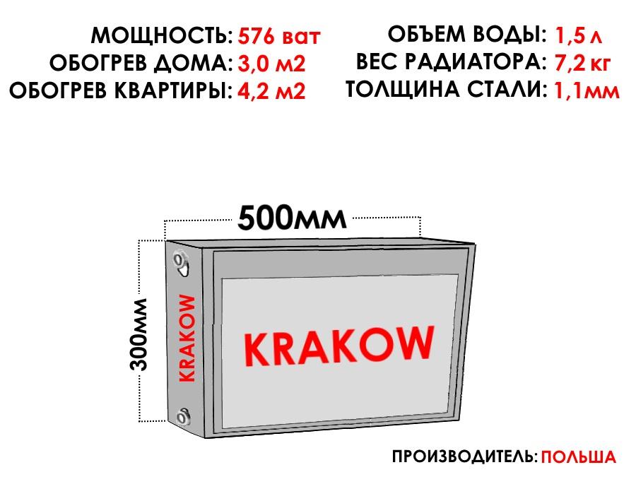 Радиатор стальной KRAKOW тип 22 300х500 боковое подключение