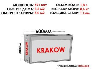 Радиатор стальной KRAKOW тип 22 300х600 боковое подключение