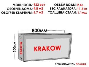 Радиатор стальной KRAKOW тип 22 300х800 боковое подключение