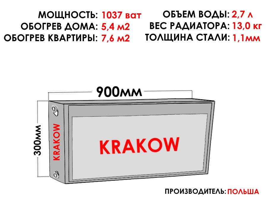 Радиатор стальной KRAKOW тип 22 300х900 боковое подключение