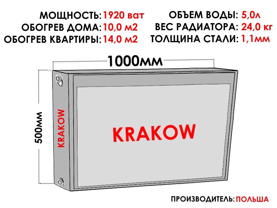 Радиатор стальной KRAKOW тип 22 500х1000 боковое подключение