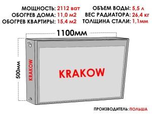 Радиатор стальной KRAKOW тип 22 500х1100 боковое подключение