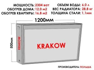 Радиатор стальной KRAKOW тип 22 500х1200 боковое подключение