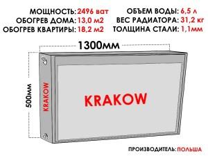 Радиатор стальной KRAKOW тип 22 500х1300 боковое подключение