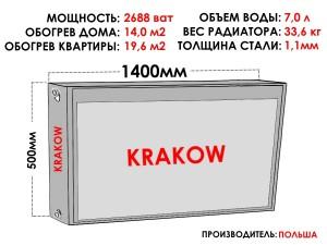 Радиатор стальной KRAKOW тип 22 500х1400 боковое подключение