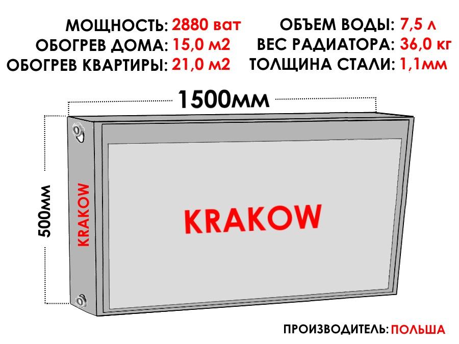 Радиатор стальной KRAKOW тип 22 500х1500 боковое подключение