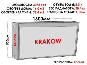 Радиатор стальной KRAKOW тип 22 500х1600 боковое подключение