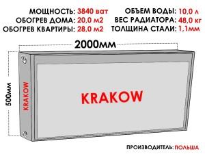 Радиатор стальной KRAKOW тип 22 500х2000 боковое подключение