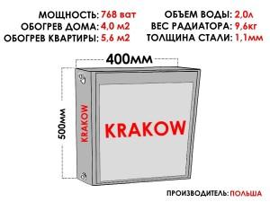 Радиатор стальной KRAKOW тип 22 500х400 боковое подключение