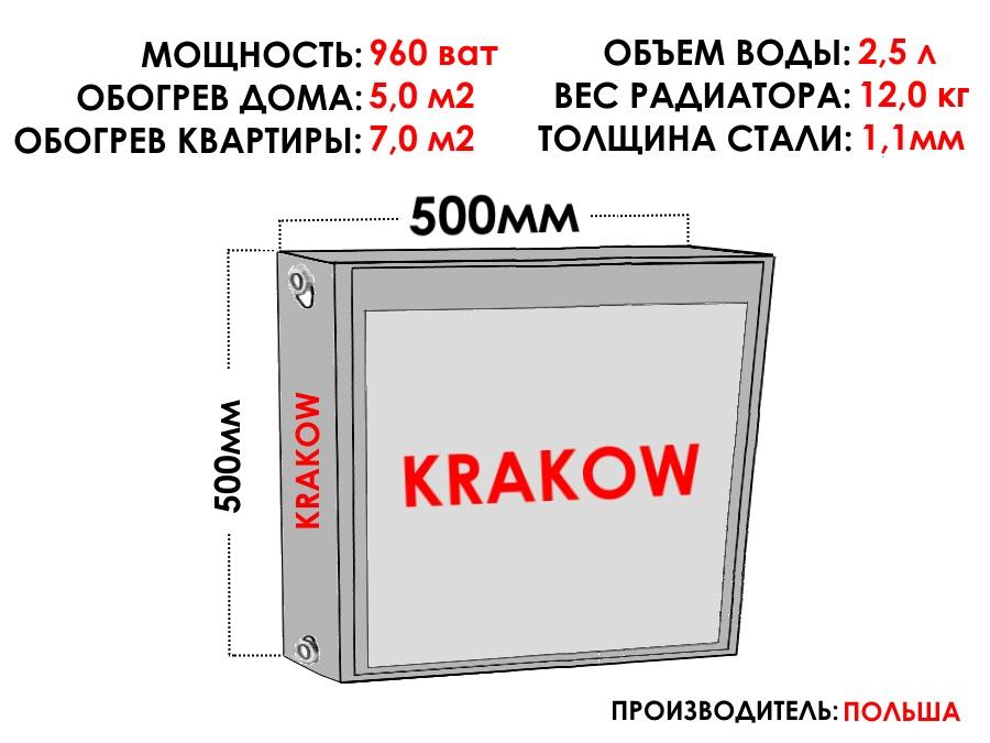 Радиатор стальной KRAKOW тип 22 500х500 боковое подключение