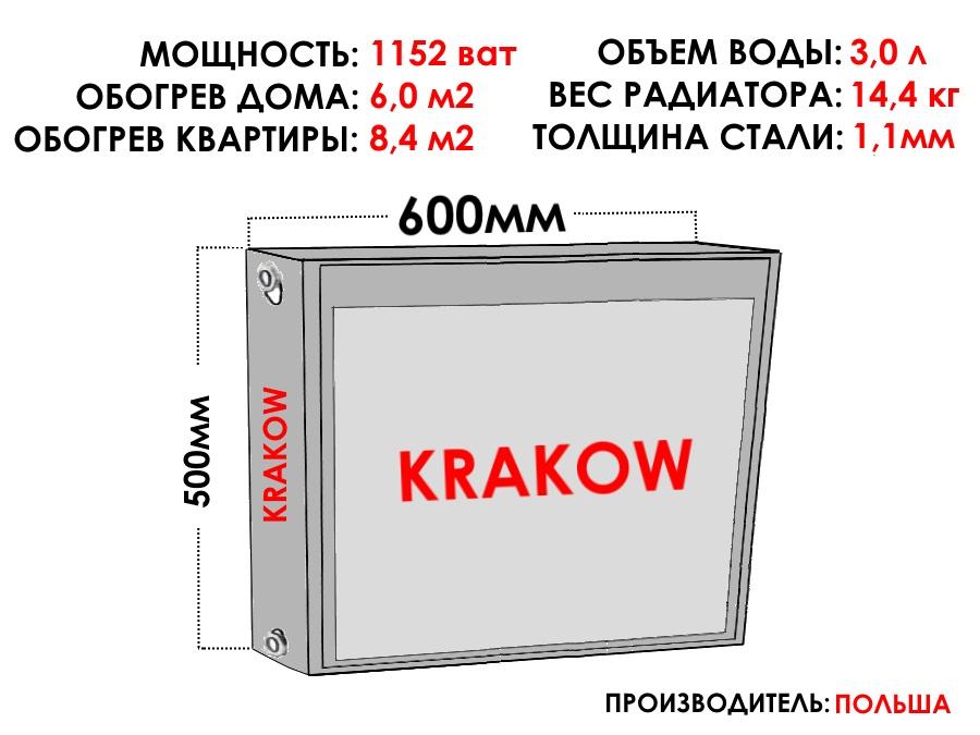 Радиатор стальной KRAKOW тип 22 500х600 боковое подключение