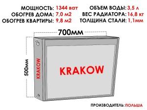 Радиатор стальной KRAKOW тип 22 500х700 боковое подключение