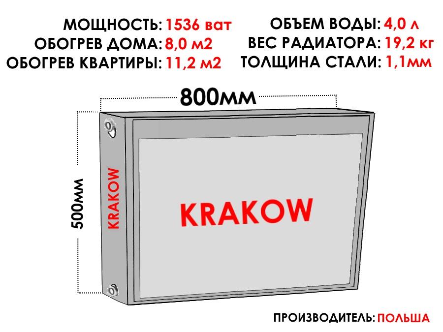 Радиатор стальной KRAKOW тип 22 500х800 боковое подключение
