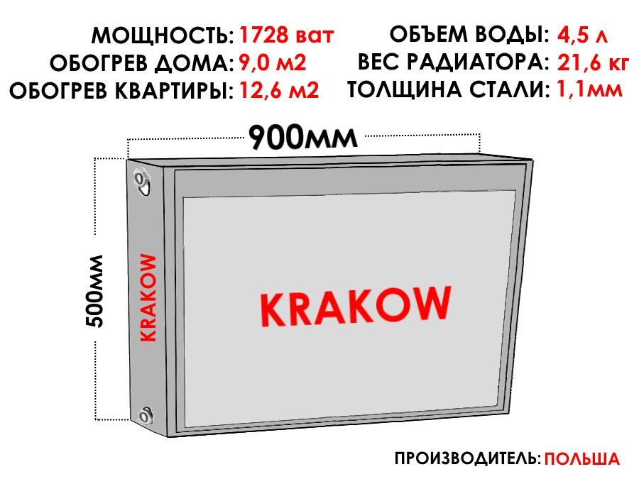 Радиатор стальной KRAKOW тип 22 500х900 боковое подключение